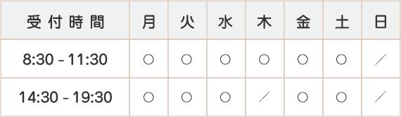 【受付時間】8:30~11:30、14:30~19:30