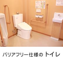 バリアフリー仕様のトイレ